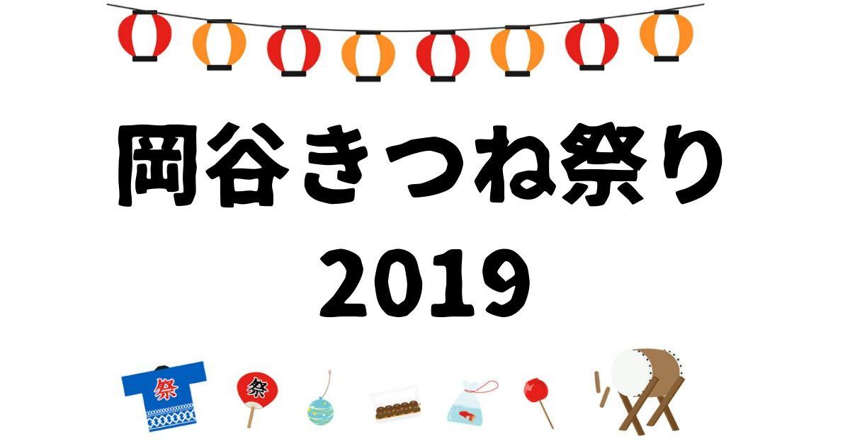 きつね祭り2019
