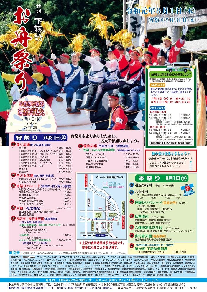 お舟祭り2019ポスター