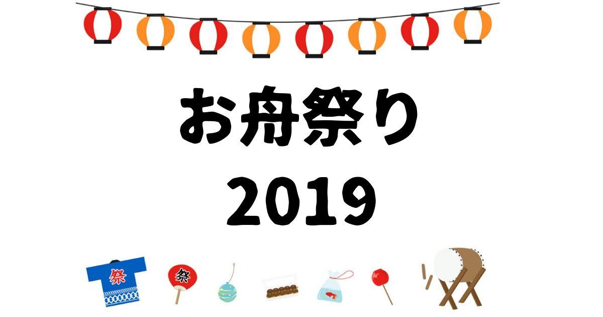 お舟祭り2019