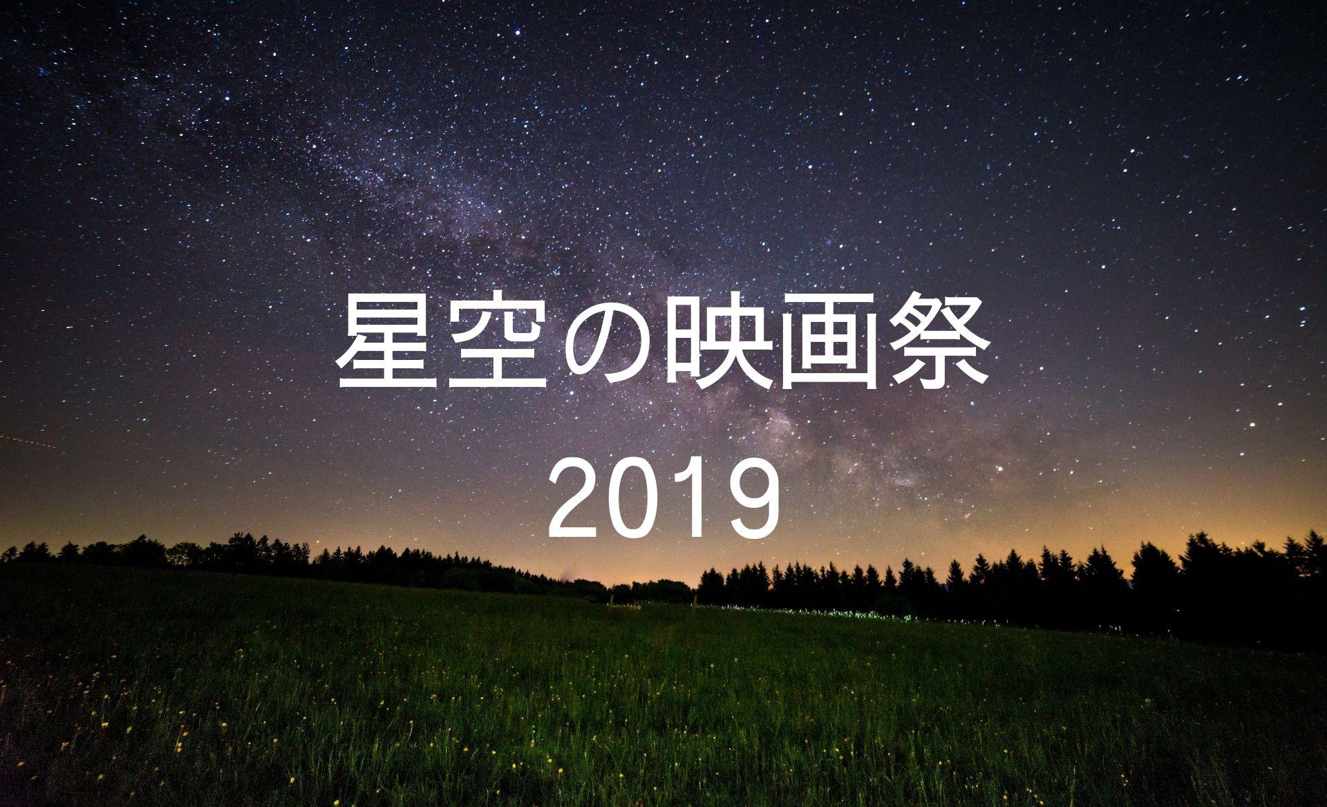 星空の映画祭