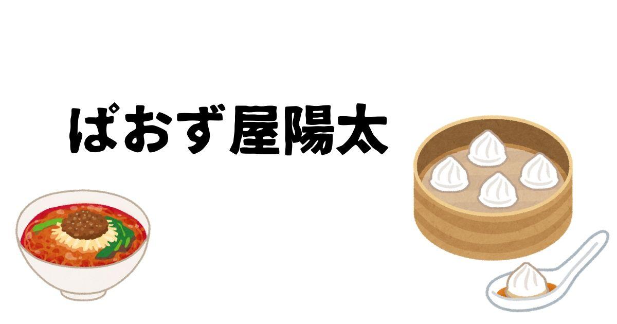 ぱおず屋陽太
