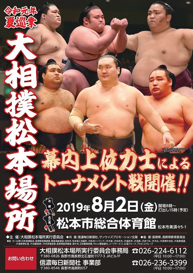大相撲松本場所