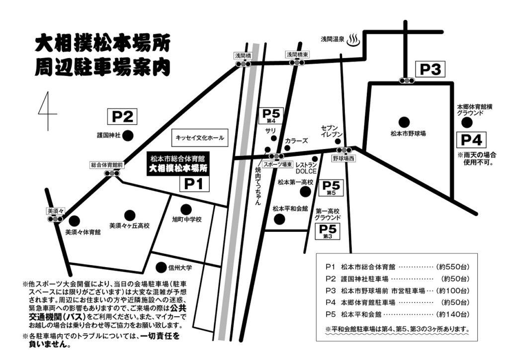 大相撲松本駐車場