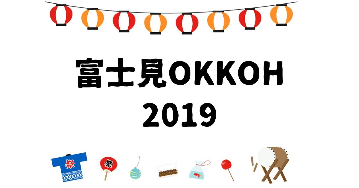 富士見OKKOH2019