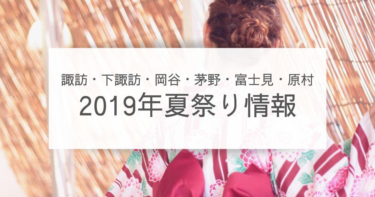 諏訪地域夏祭り2019
